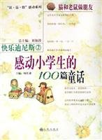 Happy Dinis two friends Tom and Jerry : The 100 pupils moved fairy tale(Chinese Edition): LIU HAI ...