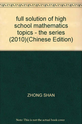 Thematic small textbook thematic solution (A-05): High School math series(Chinese Edition): ZHONG ...