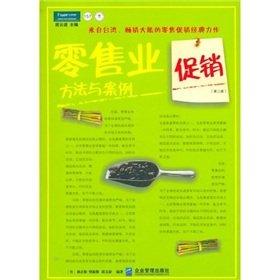 Retailing promotional methods and case ( Promo: TAI WAN )
