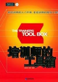 trainer toolbox: SHENG XIAO DONG ?ZHAO QIONG