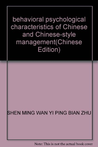 behavioral psychological characteristics of Chinese and Chinese-style management(Chinese Edition): ...