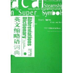 Abbreviations dictionary(Chinese Edition): MEI) SI TA ER. (MEI) KE QI LI XI BIAN ZHU