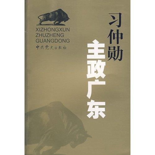 Xi ruled Guangdong 16 Folio 332 Free: BIAN WEI HUI