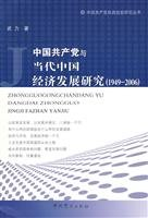 9787801999559: Chinese Communist Party and the Chinese Economic Development Research (1949-2006) (Paperback)