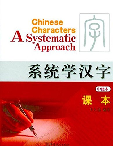 9787802000544: Chinese Characters: Intermediate Level Textbook: A Systematic Approach