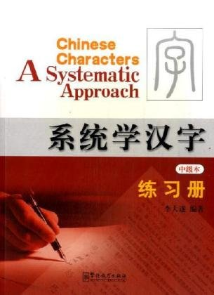 9787802000551: Chinese Characters: A Systematic Approach -Workbook