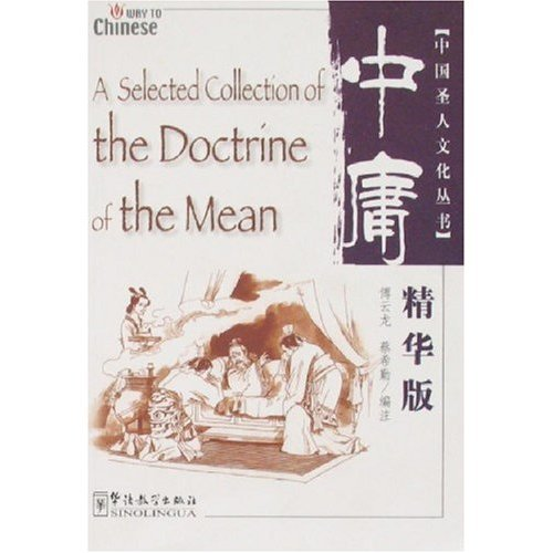 9787802002166: A Selected Collection of the Doctrine of the Mean (Way to Chinese)