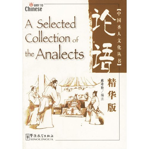 9787802002180: A Selected Collection of the Analects (Way to Chinese)