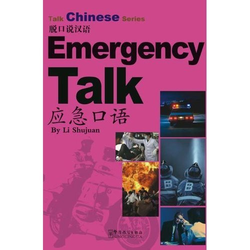 9787802002241: Talk Chinese Series: Emergency Talk (Chinese Edition)