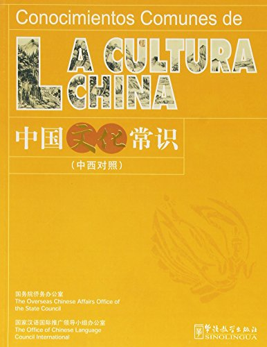 9787802002333: Common Knowledge about Chinese Culture (Chinese Edition)