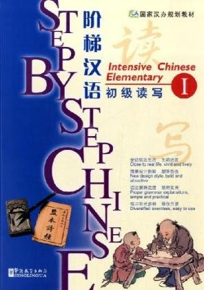 Step by Step Chinese (Intensive Chinese Elementary) (Chinese Edition): Sinolingua Press