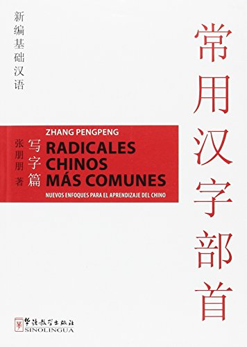 9787802003040: Multi-Function Dictionary of Chinese Idioms(32size) (Spanish and Chinese Edition)