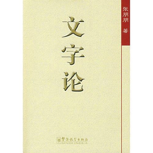 9787802003248: Wenzi Lun (Treatise on Chinese Characters)