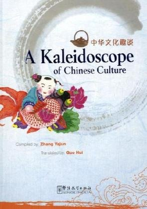 9787802004009: Kaleidoscope of Chinese Culture (Chinese Edition)