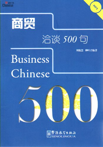 9787802004016: Business Chinese 500