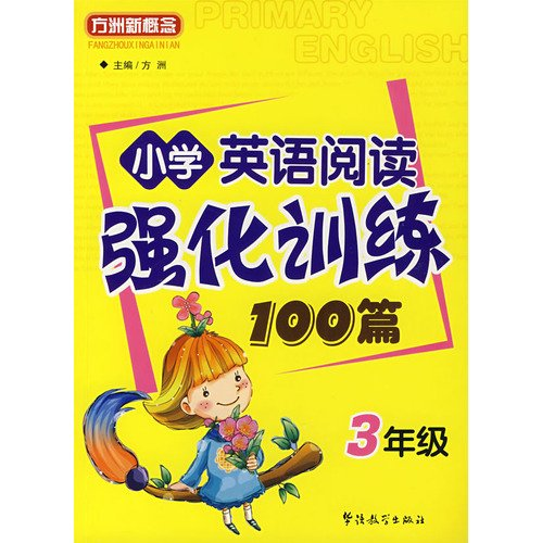 9787802004375: Grade 3-100 Intensive Reading Scripts for the Primary School English Reading-1101 (Chinese Edition)