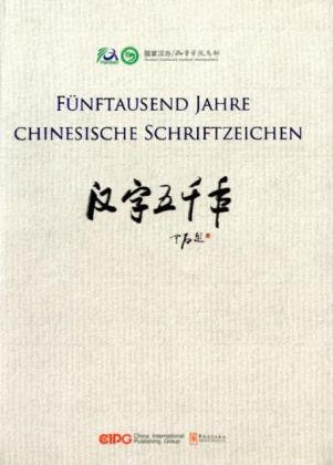 9787802006461: Chinese Characters in Five Thousand Years book