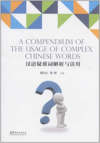9787802006485: A Compendium of the Usage of Complex Chinese Words