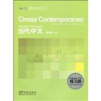 9787802006775: Cinese contemporaneo - Materiale ideale per i principianti assoluti (Libro degli sercizi) (Italian and Chinese Edition)