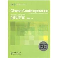 9787802006782: Cinese contemporaneo - Materiale ideale per i principianti assoluti (Libro dei caratteri) (Italian and Chinese Edition)
