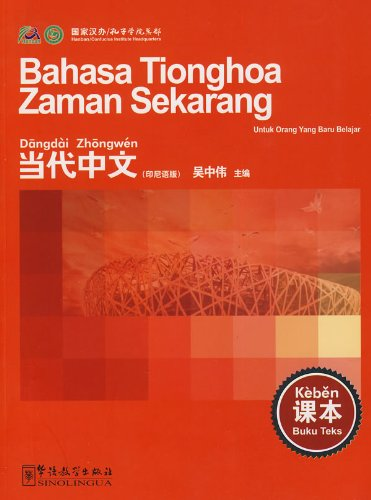 9787802008175: Contemporary Chinese: Textbook (Bahasa Version) (Paperback)