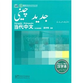 9787802008229: Contemporary Chinese: Character Book (Urdu Edition) (Paperback)