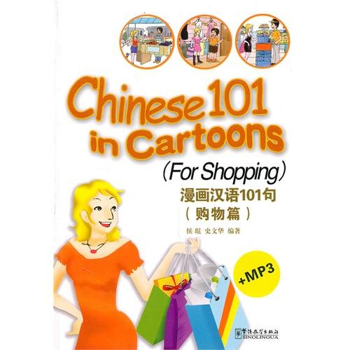 9787802009387: Chinese 101 in Cartoons - For Shopping