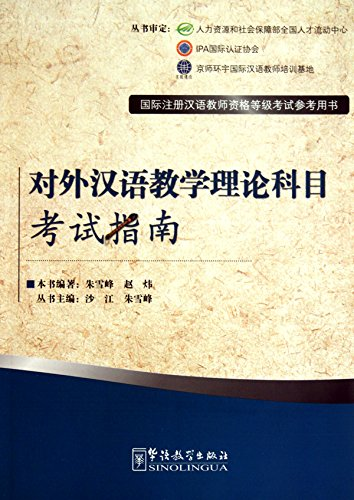 The Guide to Teaching and Learning Theory: xue feng .