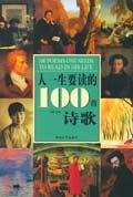 9787802014923: 100 lifetime to read the poem (paperback)(Chinese Edition)