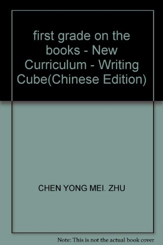9787802018563: first grade on the books - New Curriculum - Writing Cube(Chinese Edition)