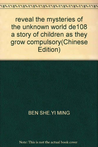 reveal the mysteries of the unknown world de108 a story of children as they grow compulsory(Chinese...
