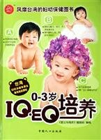 9787802022478: IQ.EQ training - (0-3 years) (Taiwan imported version)(Chinese Edition)