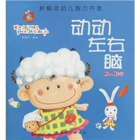 Move left and right brain (2-3 years old) books Mall genuine Wenxuan network(Chinese Edition): BU ...