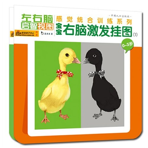 9787802026681: Right brain to stimulate the baby charts (0-3 years old 1) left and right brain feels special education comprehensive training series view(Chinese Edition)