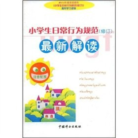 The latest interpretation of the the pupils: WU YING HUI