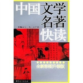 9787802030312: The Chinese Literature fast read (new color upgrade version)(Chinese Edition)