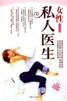 9787802030824 Chinese female private doctors Ren Changchun Women's Press(Chinese Edition): REN...