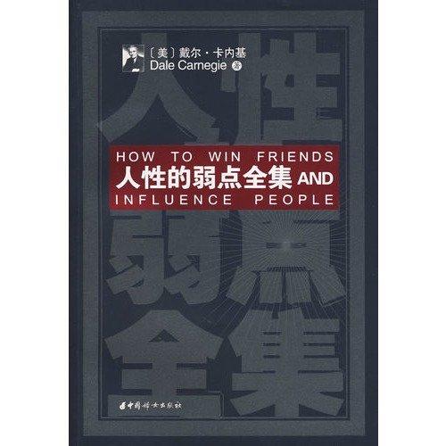 weakness of human nature. Complete(Chinese Edition): MEI)KA NEI JI