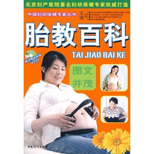 Prenatal Encyclopedia ( with the book VCD)(Chinese Edition): WANG QI BIAN ZHU
