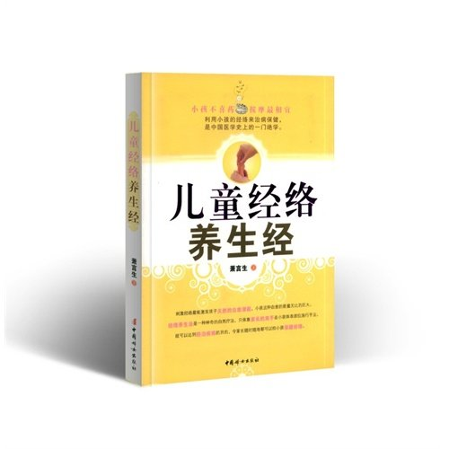 child health through the meridian (Paperback): XIAO YAN SHENG