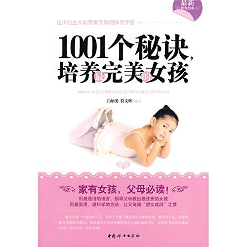 1001 tips. cultivate the most perfect girl(Chinese Edition): WANG HAI XI . FU WEN HUI BIAN ZHU
