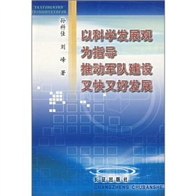 guidance of scientific concept of development to: LIU FENG ZHU