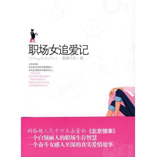 career women chasing love remember [Paperback]: LIAN JING ZHU