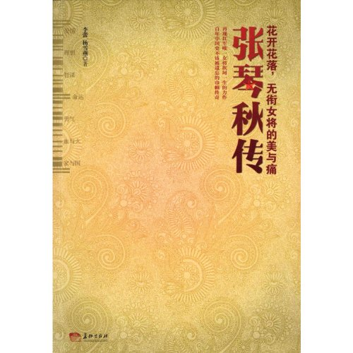 Books 9787802046542 Genuine Zhang Qinqiu pass : no title to blossom women. beauty and pain(Chinese ...