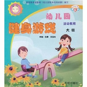 Fitness games (Kindergarten activities Taipan tutorial)(Chinese Edition): BAI JING // WANG YU LIN