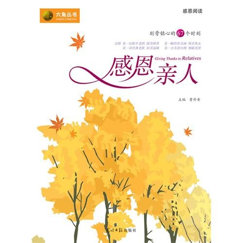9787802066991: Thanks to my dear relatives (Chinese Edition)