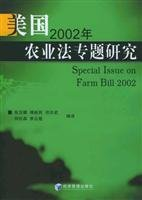 R ] U.S. Farm Bill 2002 special study [Genuine Zhang Hanlin(Chinese Edition): ZHANG HAN LIN