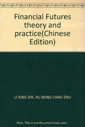 Financial Futures theory and practice(Chinese Edition): LI XING ZHI. XU MING CHAO ZHU