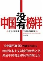 China did not have role models [Paperback](Chinese Edition): LIU YANG