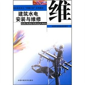 Construction of hydropower installation and maintenance (with CD-ROM) [Paperback](Chinese Edition):...